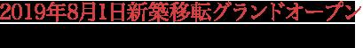 2019年8月1日 新築移転グランドオープン 尼崎プラザホテル阪神尼崎