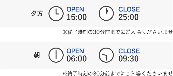 夕方15:00-25:00、朝6:00-9:30