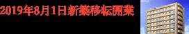 2019年8月1日新築移転開業 尼崎プラザホテル阪神尼崎