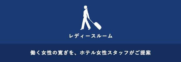 レディースルーム 働く女性の寛ぎを、ホテル女性スタッフがご提案