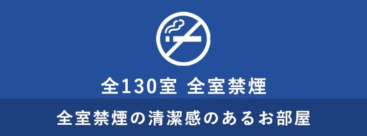 全130室禁煙 全室禁煙の清潔感のあるお部屋