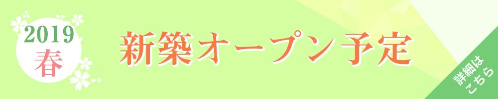 新築移転のお知らせ 平成31年春に新築オープン予定