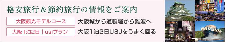 大阪観光モデルコース