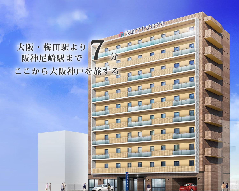 京都 プラザ ホテル 京都 駅 南
