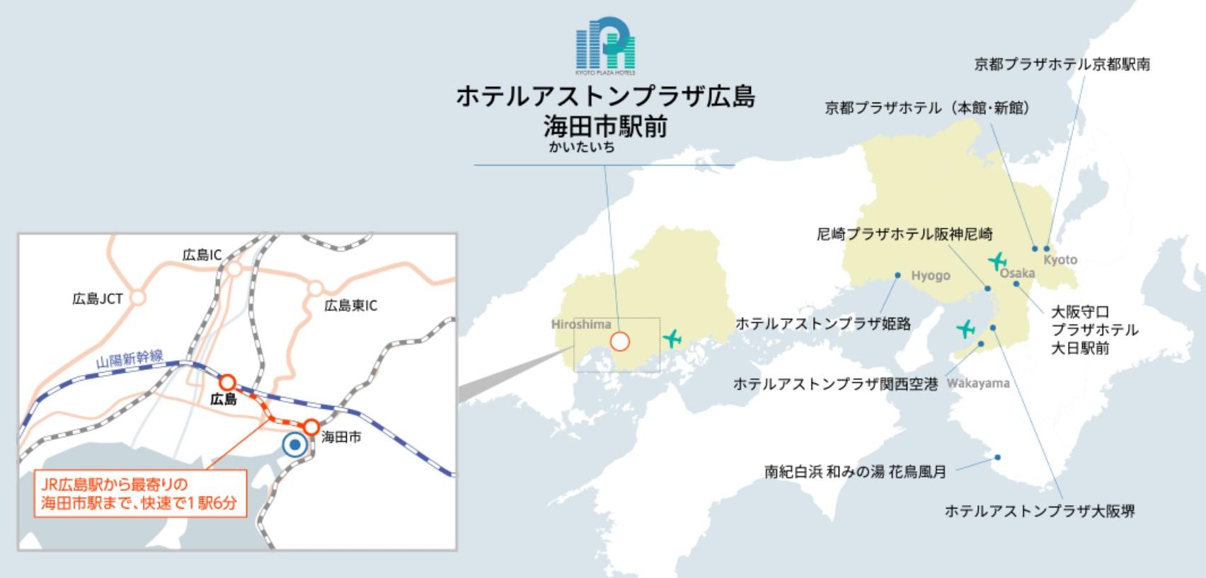 広島海田市アクセス